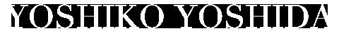 ヨシコヨシダ公式サイト